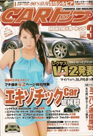 倖田來未 news 2012, Koda Kumi Images, Koda Kumi cover girl,