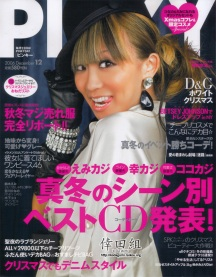 倖田來未 news 2012, Koda Kumi Images, Koda Kumi cover girl,