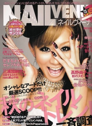 倖田來未 news, Koda Kumi Images, Koda Kumi cover girl,