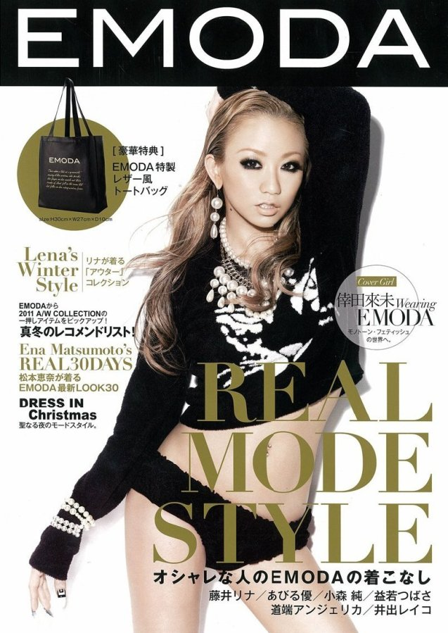 Koda Kumi magazine scans EMODA, 倖田來未, Koda Kumi,  Kumi Koda, Kumiko,Koda Kumi Magazine, Koda Kumi cover girl, koda kumi japonesque, 倖田來未 Video, koda kumi magazine scans, japonesque koda kumi,  倖田來未japonesque, koda Kumi Love me Back, koda Kumi 2012, Koda Kumi calendar 2012, Koda Kumi video, Koda Kumi Photo, j pop,  japan pop,