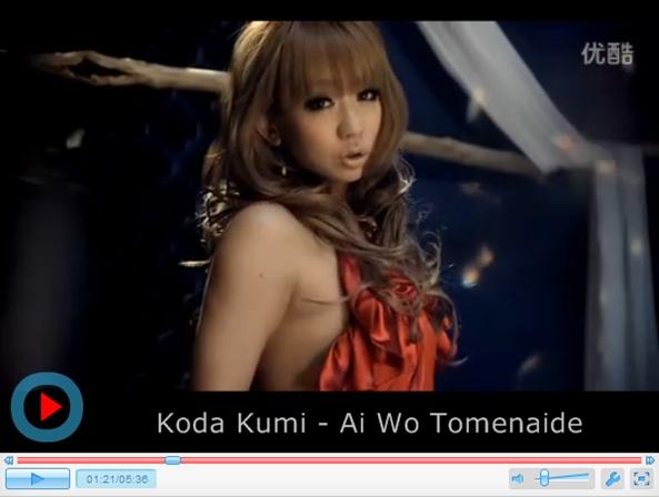 Koda Kumi - Ai Wo Tomenaide
