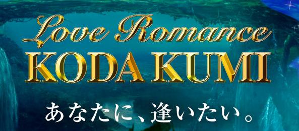 倖田來未 とパチンコ3, 倖田來未III~Love Romance~待受画像