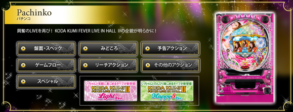 倖田來未 Live in Hall 2, Pachinko,