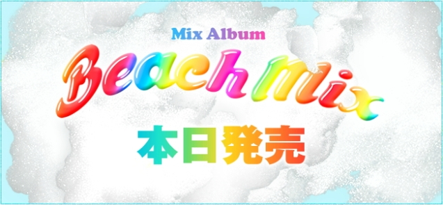 Koda Kumi, Beach Mix, 2012, 倖田來未 whatchu waitin'on 壁紙,