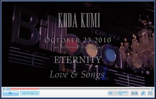Koda Kumi Eternity Love & Songs Full Concert