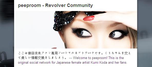 倖田來未, Koda Kumi, peeproom, Revolver Community,