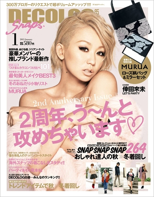 倖田來未, KODA KUMI, Decolog Paper 2012.11.17,