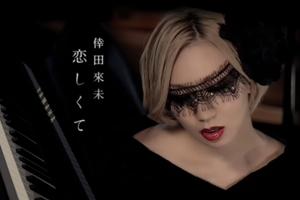 倖田來未 恋しくて, Koda Kumi, Koishikute,