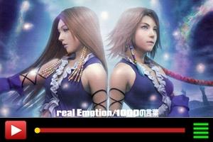 倖田來未, Koda Kumi, Real Emotion MV,
