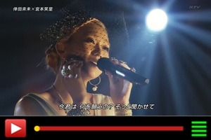 Koda Kumi Ai No Uta – 2012.12.05 FNS