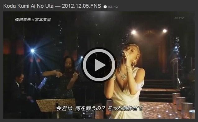 Koda Kumi - Ai No Uta — 2012.12.05.FNS