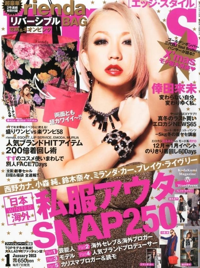 Koda Kumi Cover Girl EDGE STYLE January 2013