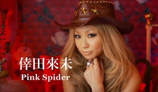 倖田來未 Pink Spider