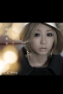 Koishikute 4-1