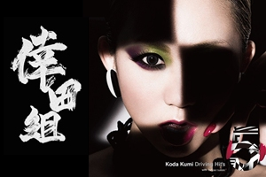 Koda Kumi Driving Hit's 5 Remix Album