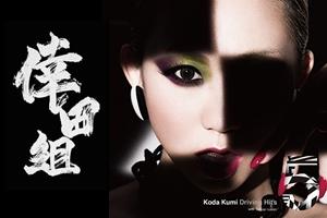 Koda Kumi Driving Hit's 5 Remix Album