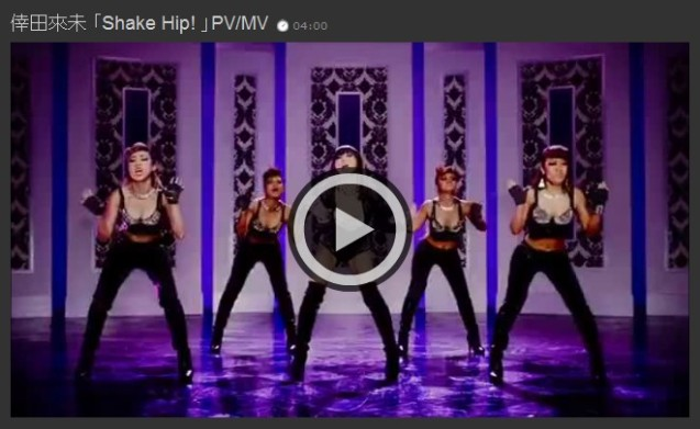 倖田來未 - Shake Hip! - MV