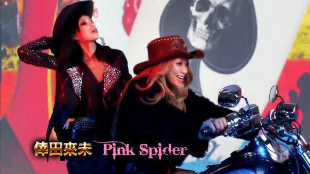 Koda Kumi Pink Spider