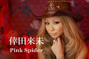 koda-kumi-pink-spider