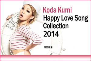 300x200 love song collection 2014