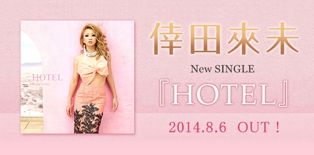 koda kumi_new single_hotel_2014,8,6