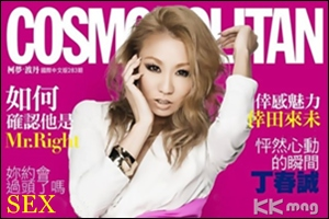 Koda-Kumi-Cosmopolitan-300x200