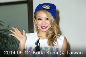 2014.09.12 Koda Kumi Taiwan 300 x 200