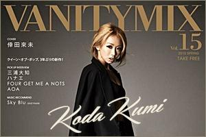 Koda Kumi Vanity Mix 300x200